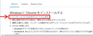Google Chromeインストールファイルをダウンロード