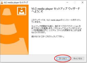 VLC media playerインストーラー実行_ようこその画面