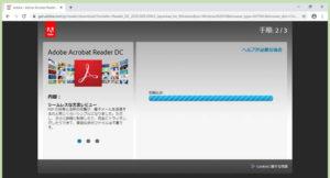 Adobe Reader DC_ダウンロード中