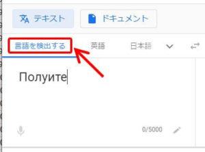 Google翻訳で言語を検出する