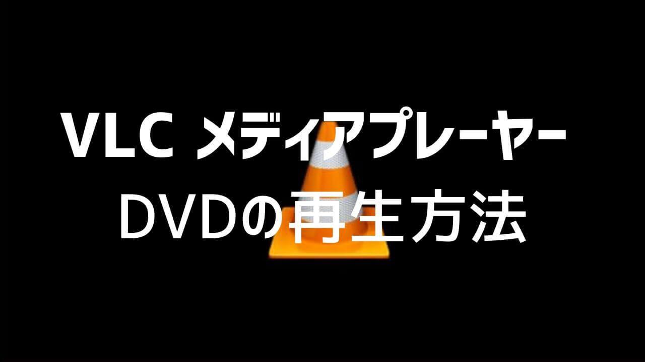 VLC media playerでDVDの再生方法