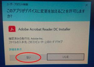 Adobe Reader DC_インストール_デバイスに変更を加える許可のメッセージ