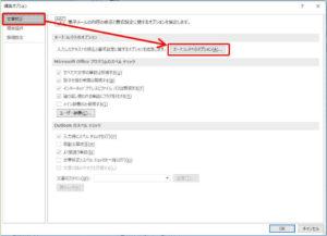 Outlook_オートコレクトのオプション