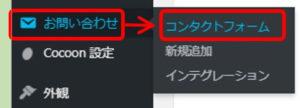 WordPress_お問い合わせのコンタクトフォーム