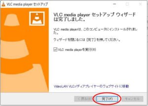VLC media playerインストーラー実行_インストール完了の画面