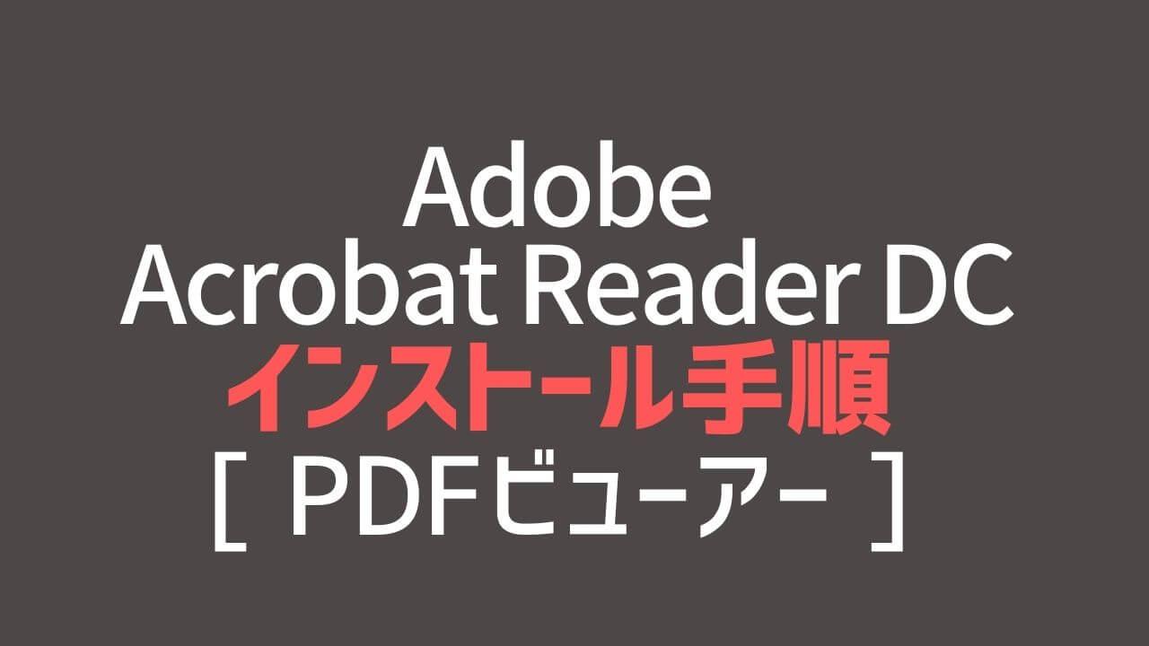Adobe Acrobat Reader DCインストール手順