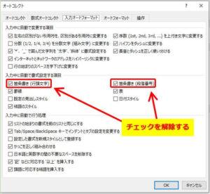 Outlook_入力オートフォーマットで自動箇条書きの解除