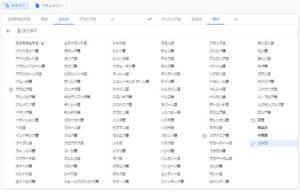 Google翻訳で指定できる言語