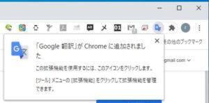 Chrome_拡張機能が追加されたメッセージ
