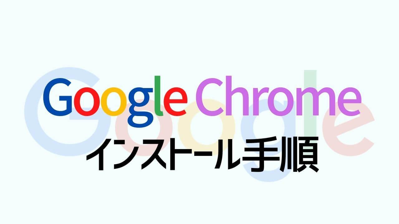 Google Chromeのインストール手順