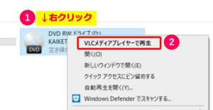 DVDを右クリック_VLC media playerで再生