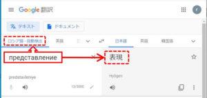 Google翻訳の実行後