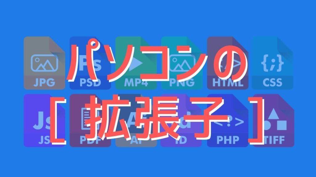 パソコンの拡張子
