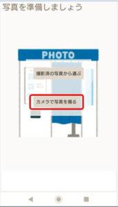 証明写真アプリ_カメラで写真を撮る