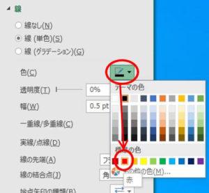 Excel_線の編集_色変更