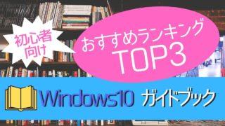 【初心者向け】Windows10のガイドブックおすすめランキングTOP3