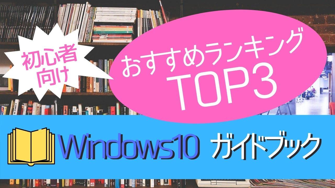 Windows10初心者向けガイドブックおすすめランキングTOP3