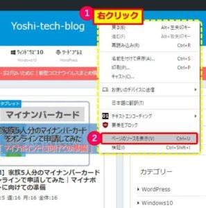 Chrome_右クリック_ページのソースを表示