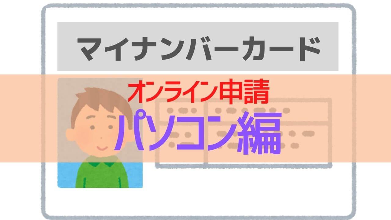 マイナンバーカードオンライン申請_パソコン編