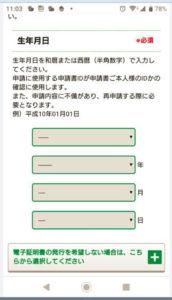 スマホ_オンライン申請_申請情報登録_生年月日