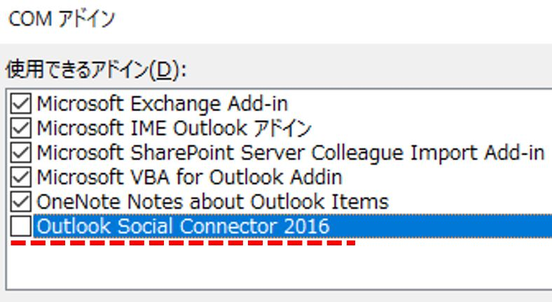 Outlook Social Connectorのチェック解除拡大