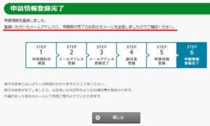 パソコン編_申請情報登録の完了ページ