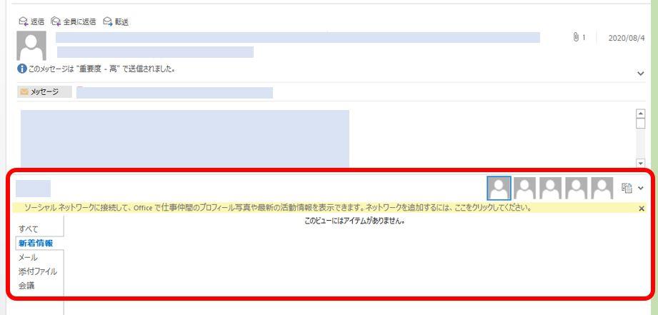 Outlook_ソーシャルネットワークのメッセージ