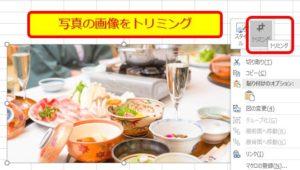 Excel_写真の画像をトリミング
