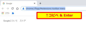 Chrome_アドレスバーコピペ実行