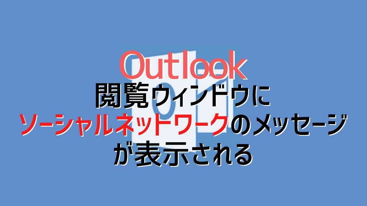 Outlookの閲覧ウィンドウにソーシャルネットワークのメッセージが表示される