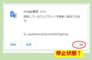 Chrome_拡張機能の一時停止状態