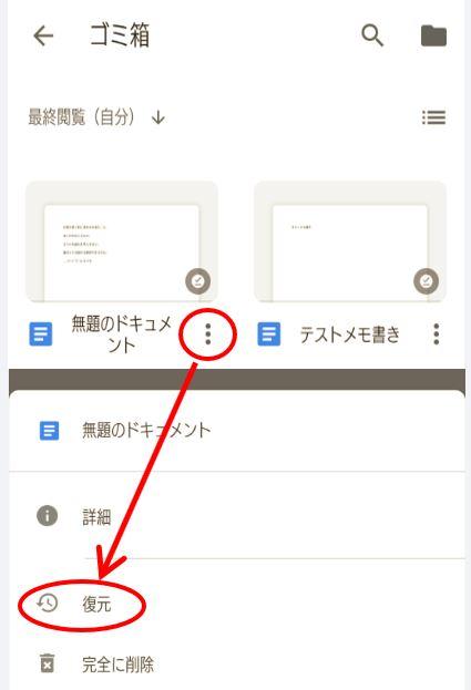 Googleドキュメントのメニュー復元