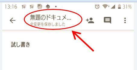 Googleドキュメントテキスト入力完了無題のドキュメント