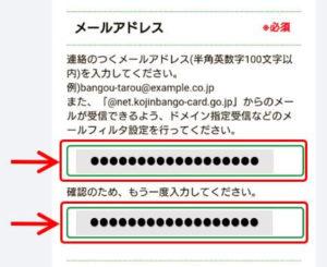 スマホ_オンライン申請_メールアドレスの入力