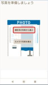 証明写真アプリ_撮影済の写真から選ぶ