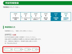 パソコン編_申請情報登録のトップページ