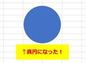 Excel_真円の図形