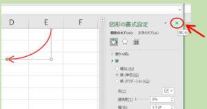 Excel_図の書式設定のサイドバーを閉じる