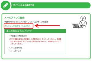 マイナンバーカード_オンライン用申請サイトはこちら