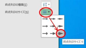 Excel_線の編集_終点矢印サイズの変更