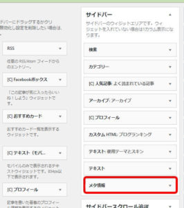 WP_ウィジェットサイドバーのメタ情報