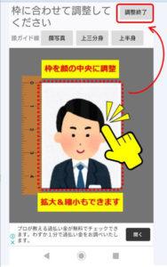 証明写真アプリ_枠を顔の中央に調整