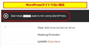 isitwp_調査結果WordPressでない場合