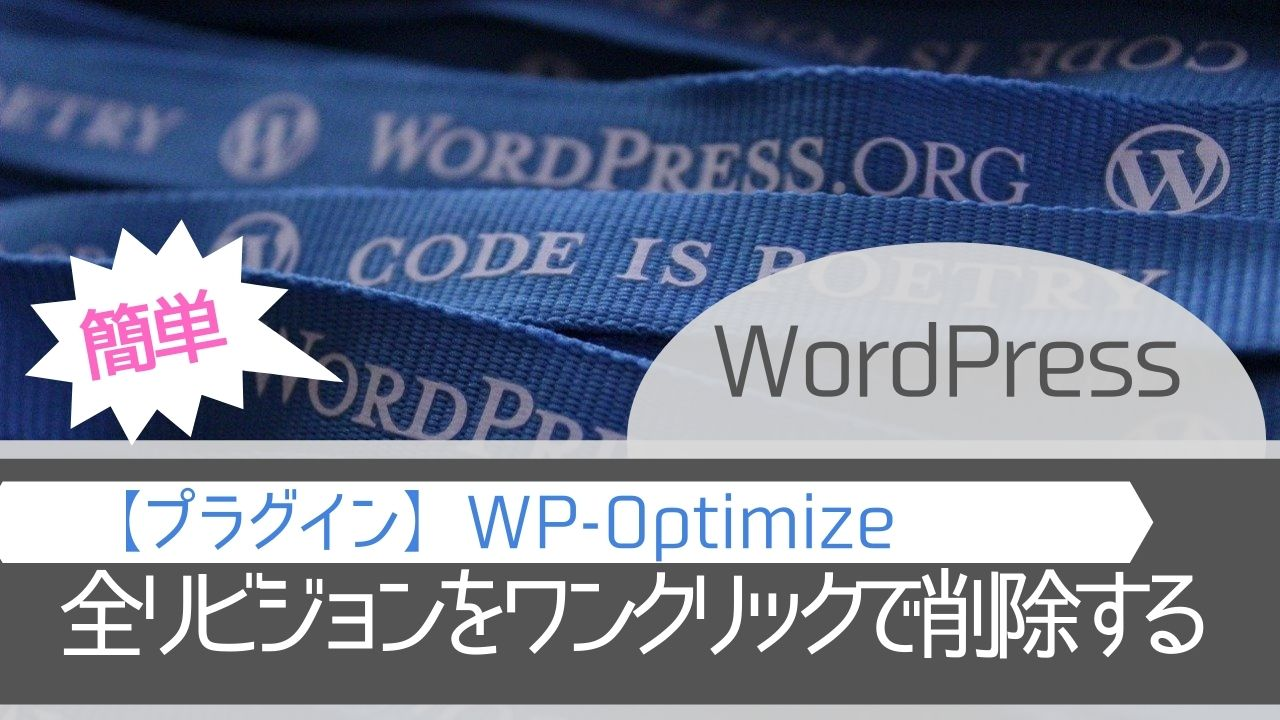 WordPress_全リビジョンをワンクリックで削除する