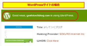 isitwp_調査結果WordPressの場合