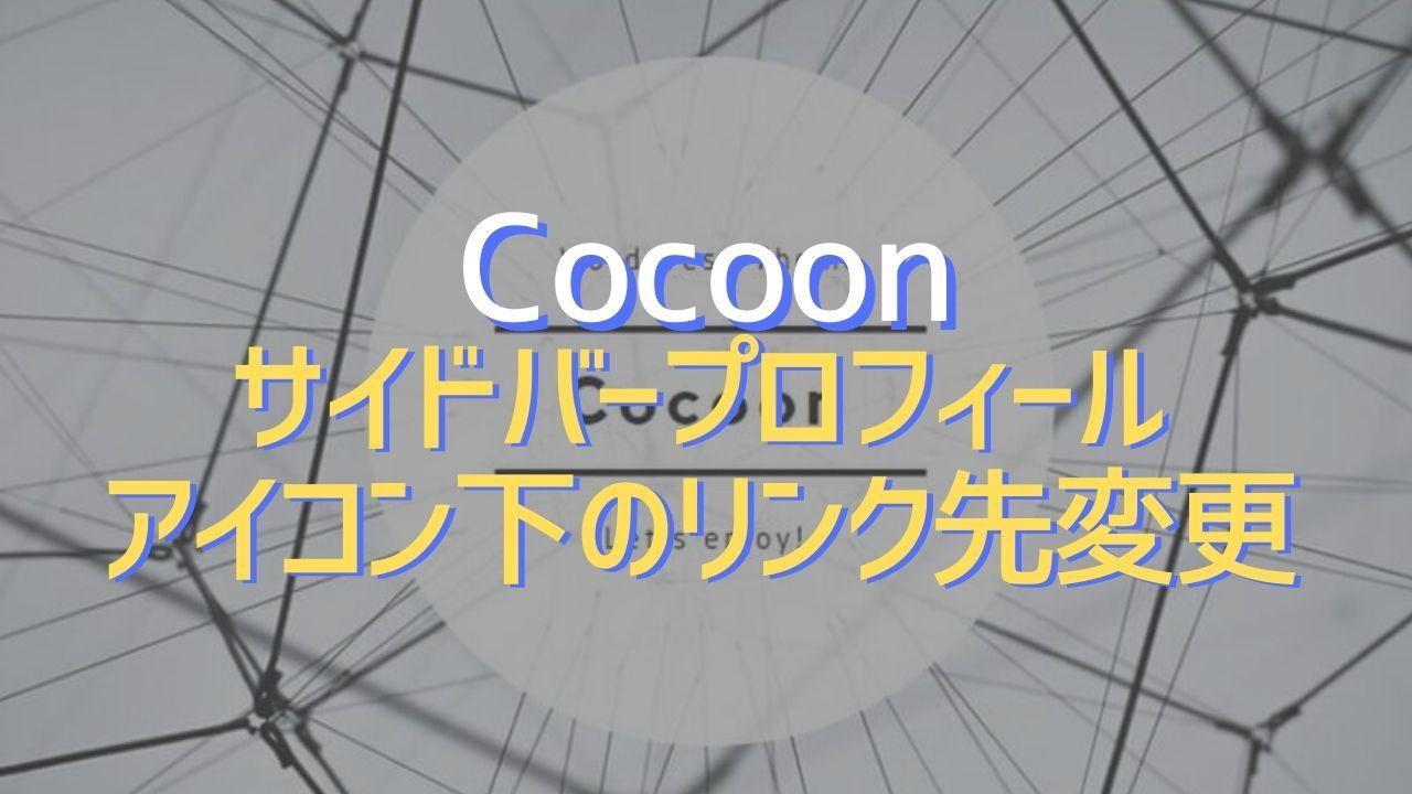 Cocoon_サイドバープロフィールリンク先変更