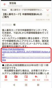 スマホ_オンライン申請_受信メールのURL