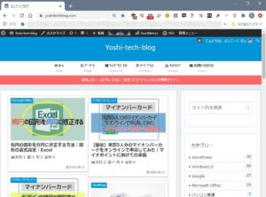 Chrome_サイトの表示