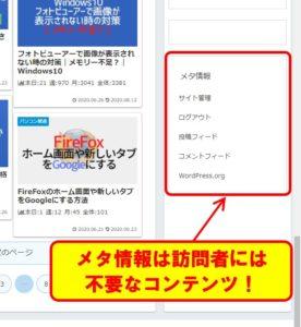 WP_サイトのメタ情報