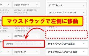 WP_ウィジェットメタ情報を移動